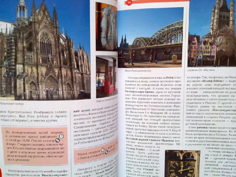 Иллюстрация 1 из 3 для Германия (без DVD) - Дмитрий Крылов | Лабиринт - книги. Источник: Ange