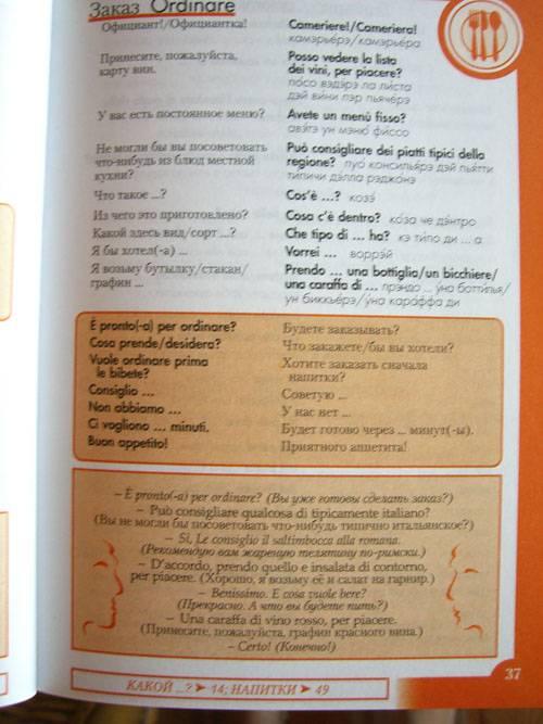 Иллюстрация 1 из 3 для Итальянский разговорник и словарь (книга + CD)   Лабиринт - книги. Источник: Шендрикова  Екатерина Игоревна