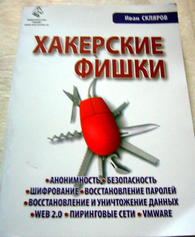 Иллюстрация 1 из 6 для Хакерские фишки - Иван Скляров | Лабиринт - книги. Источник: Nika