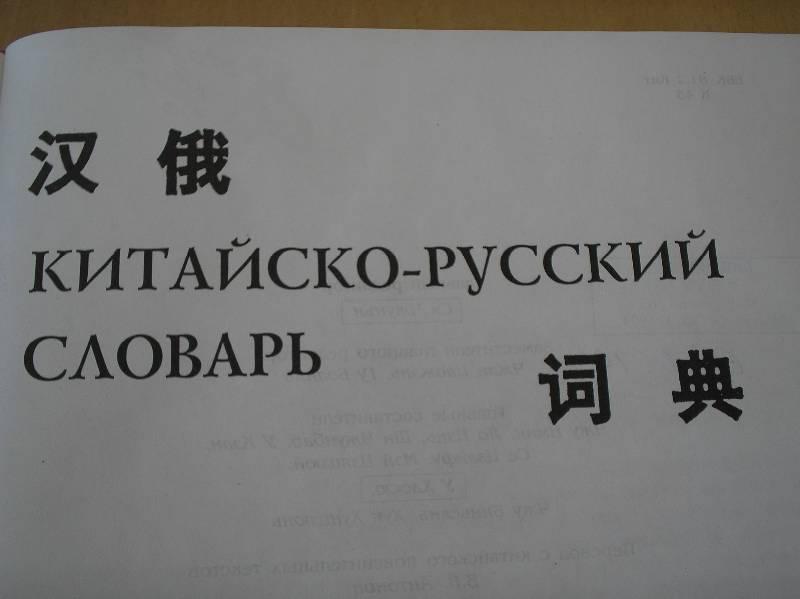 Иллюстрация 1 из 9 для Китайско-русский словарь | Лабиринт - книги. Источник: Galina