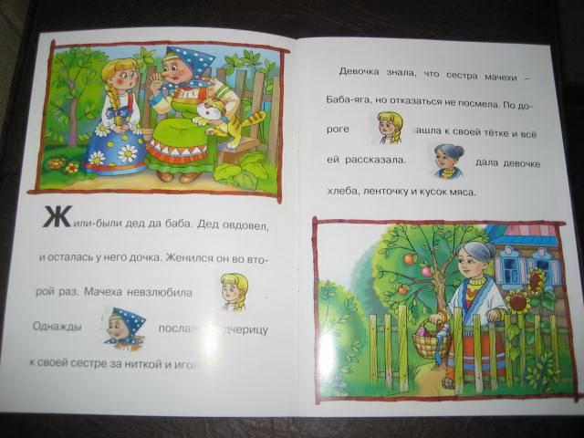 Иллюстрация 1 из 5 для Баба-Яга (с наклейками) | Лабиринт - книги. Источник: М-и-л-е-н-а