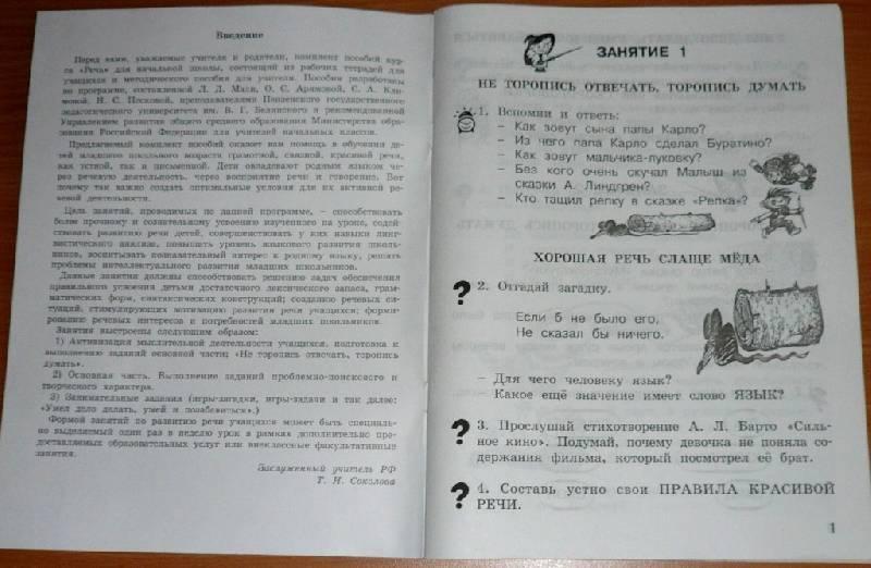 Гдз По Школа Развития Речи 4 Класс 1 Часть Т.н Соколова