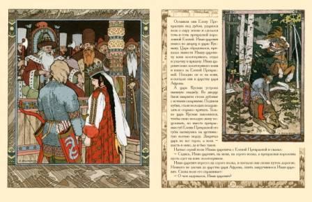 картинки к сказкам билибина