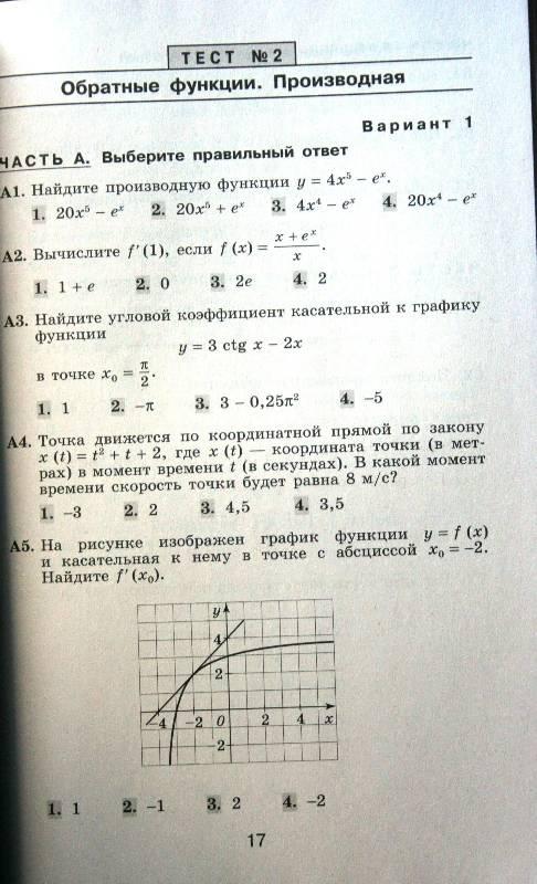Тематические тесты по алгебре 11 класс никольский