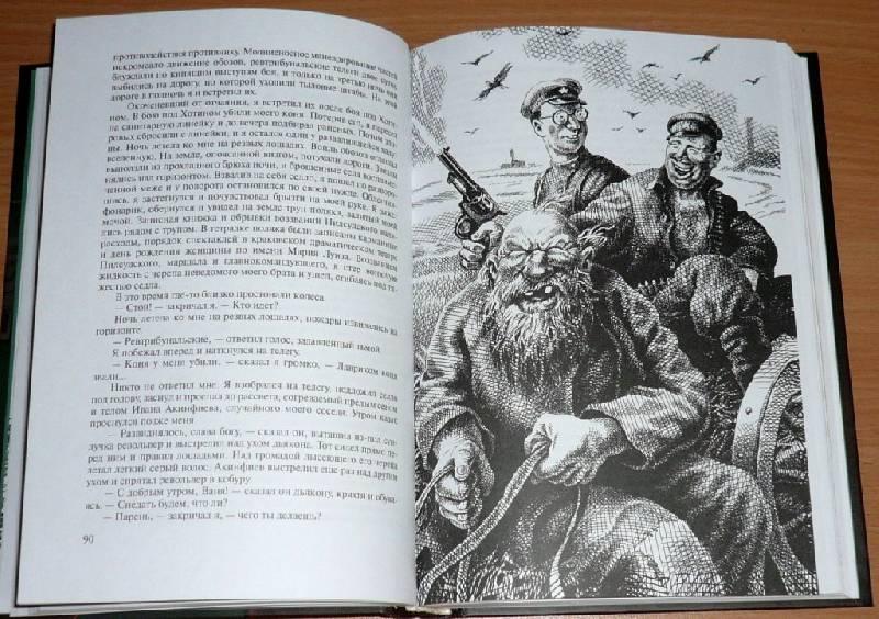 Исаак бабель одесские рассказы скачать pdf