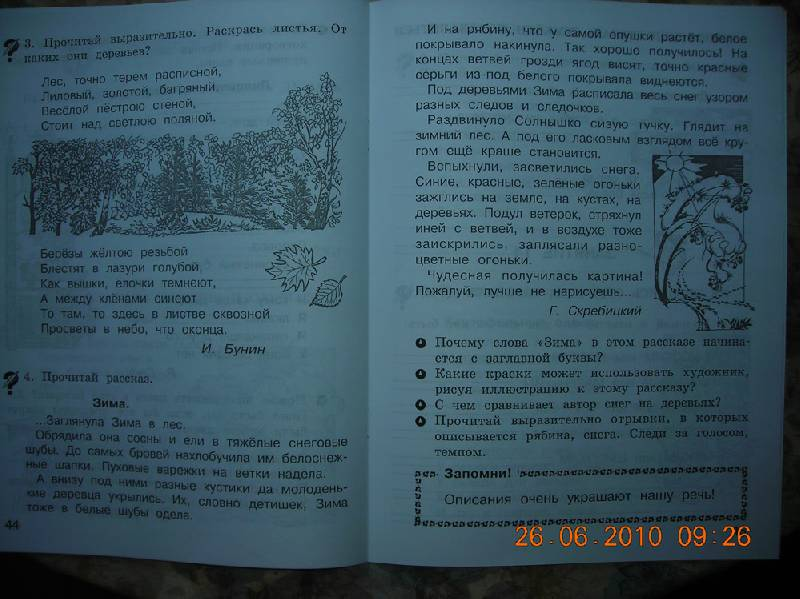 Решебник т н соколова школа развития речи 3 класс