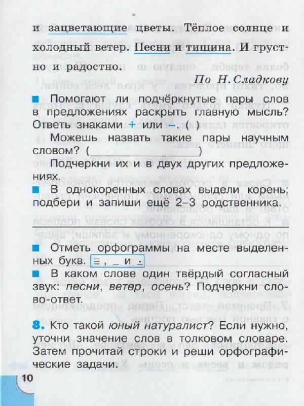 самостоятельных языку русскому решебник 2 для по работ класса по