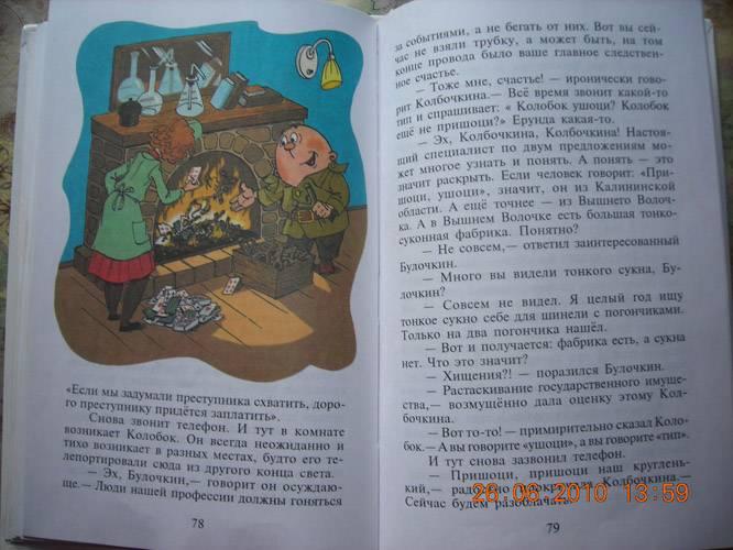 огорчения бед дневник кладбищенского сторожа 22 часть читать онлайн парк стоит