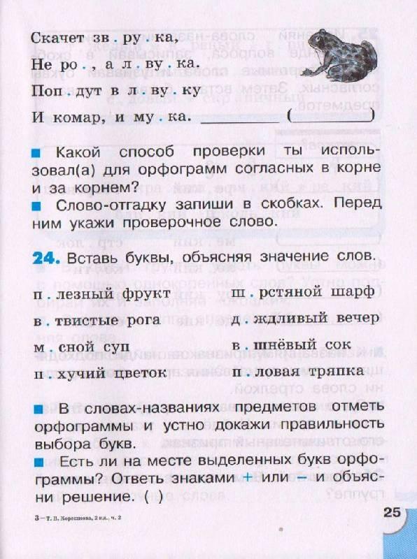 2 языку по класс русскому т.в. потренируйся гдз корешкова
