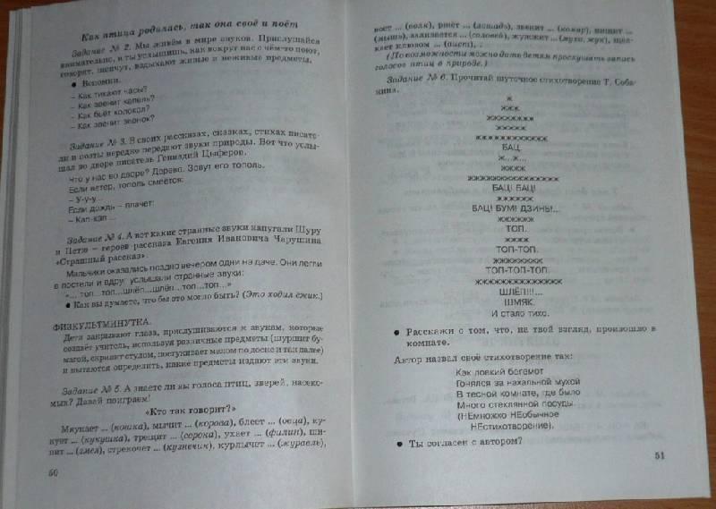 Гдз Школа Развития Речи 4 Класс Ответы Т Н Соколова 1 Часть