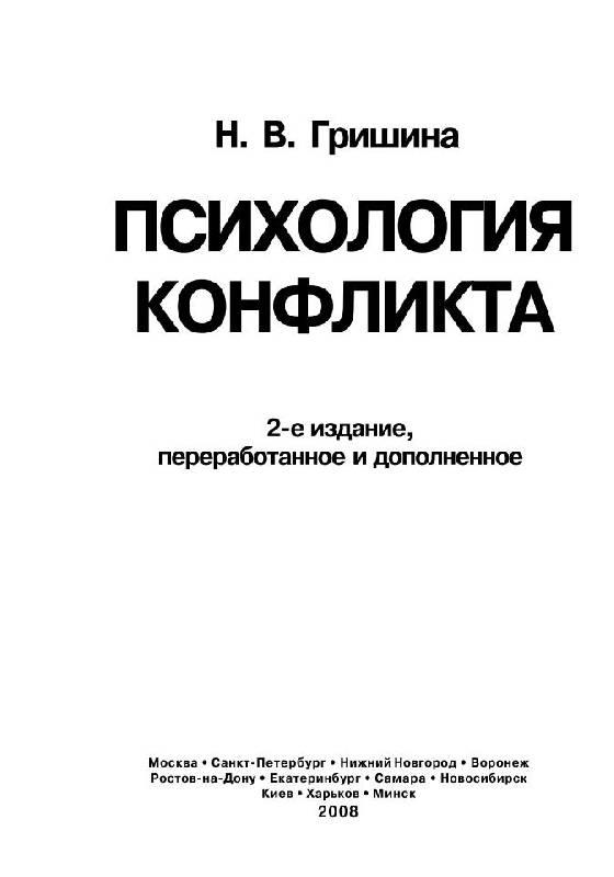 Иллюстрация 1 из 22 для Психология конфликта. 2-е издание - Наталья Гришина   Лабиринт - книги. Источник: Флинкс