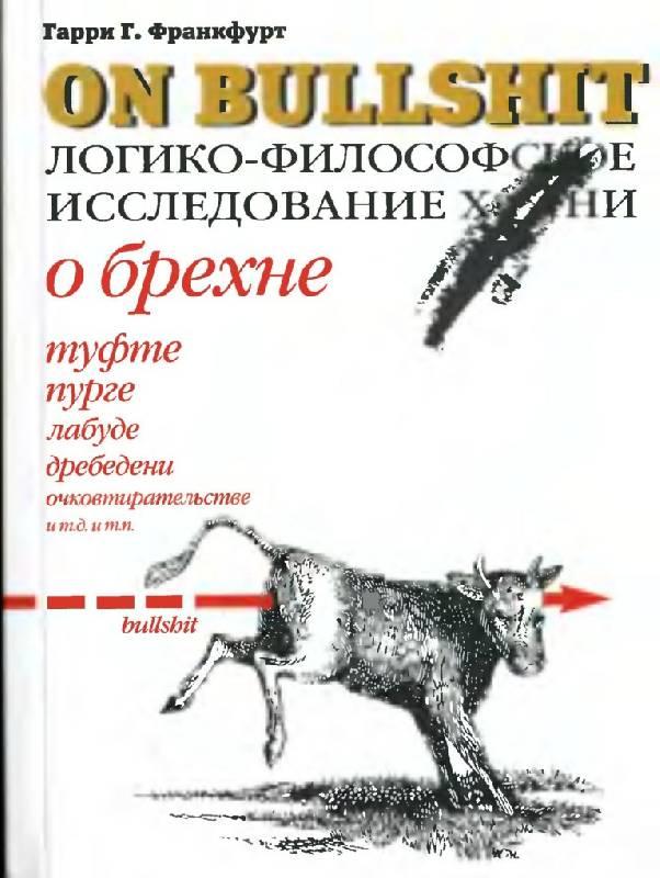 Иллюстрация 1 из 9 для On bullshit - Гарри Франкфурт | Лабиринт - книги. Источник: Флинкс