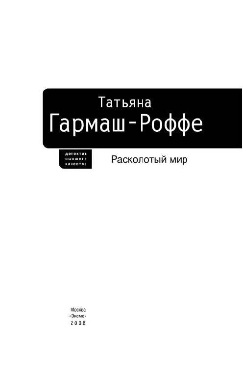 Иллюстрация 1 из 9 для Расколотый мир - Татьяна Гармаш-Роффе | Лабиринт - книги. Источник: Флинкс