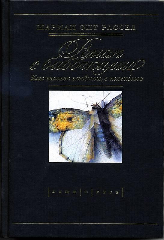 Иллюстрация 1 из 15 для Роман с бабочками. Как человек влюбился в насекомое - Шарман Рассел | Лабиринт - книги. Источник: Иванна