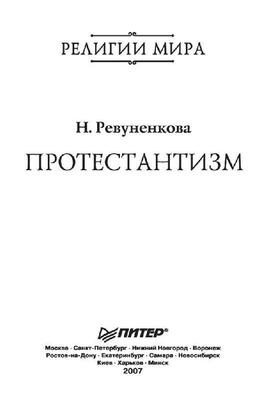Иллюстрация 1 из 21 для Протестантизм - Наталия Ревуненкова | Лабиринт - книги. Источник: Юта
