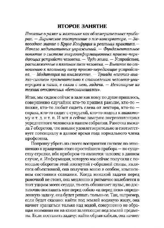 Иллюстрация 1 из 36 для Чудеса практической медитации (+CD) - Юрий Андреев   Лабиринт - книги. Источник: Юта