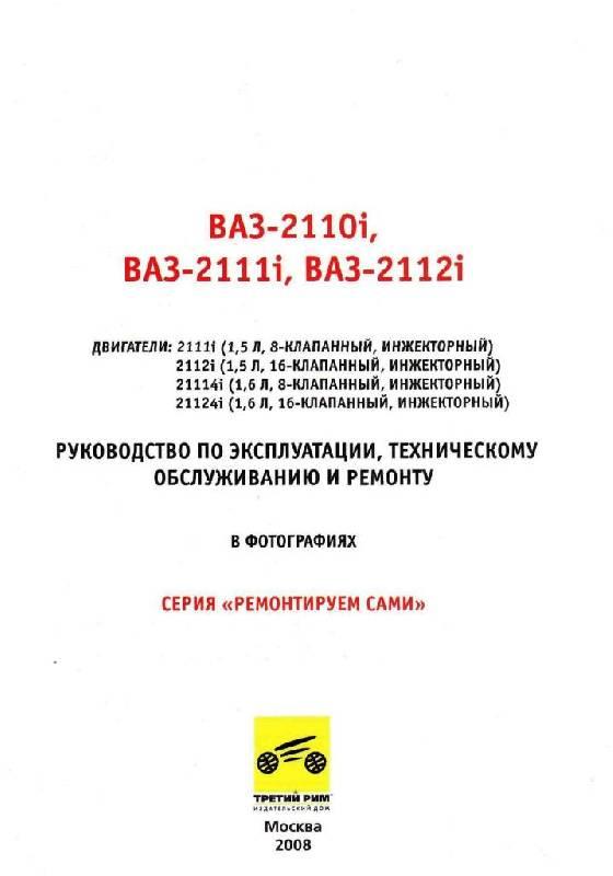 Иллюстрация 1 из 21 для ВАЗ 2110i, -2111i, -2112i. Руководство по эксплуатации, техническому обслуживанию и ремонту | Лабиринт - книги. Источник: Юта