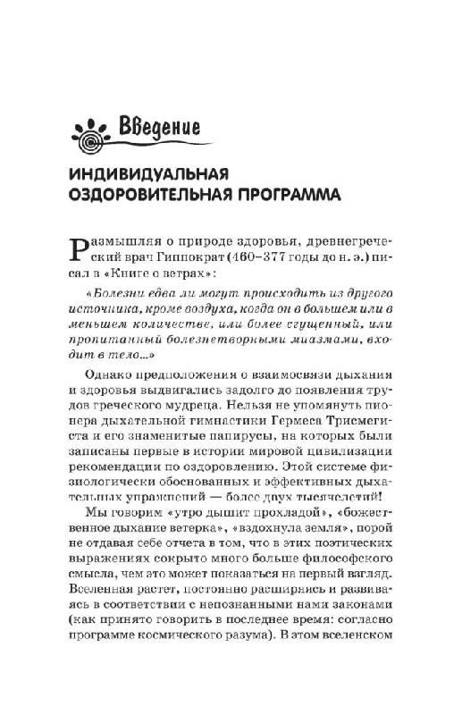 Иллюстрация 1 из 15 для Золотые дыхательные методики здоровья - Дмитрий Преображенский | Лабиринт - книги. Источник: Юта