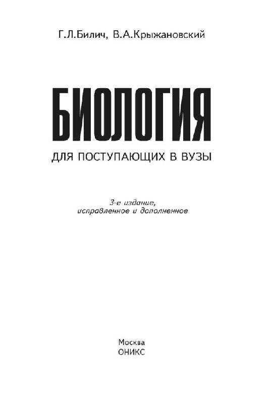 Иллюстрация 1 из 21 для Биология для поступающих в ВУЗы - Габриэль Билич | Лабиринт - книги. Источник: Юта