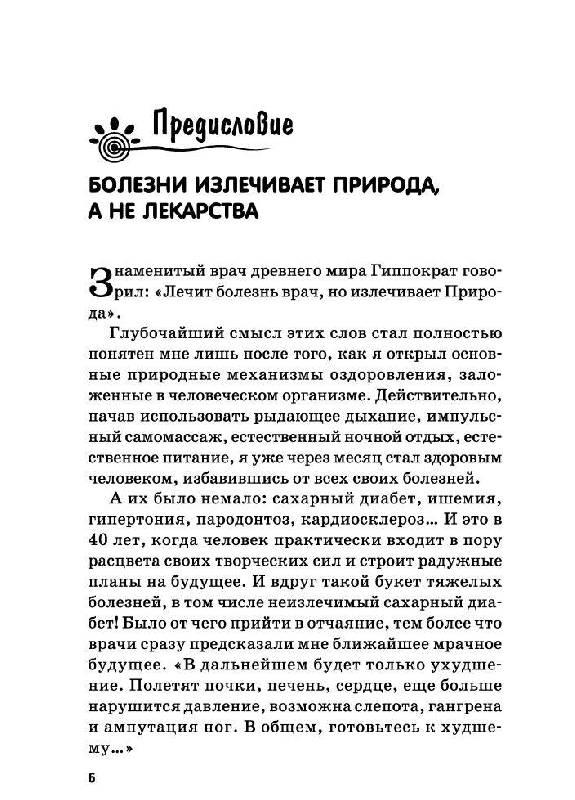 Иллюстрация 1 из 15 для Рыдающее дыхание для оздоровления, похудения и омоложения - Юрий Вилунас   Лабиринт - книги. Источник: Юта
