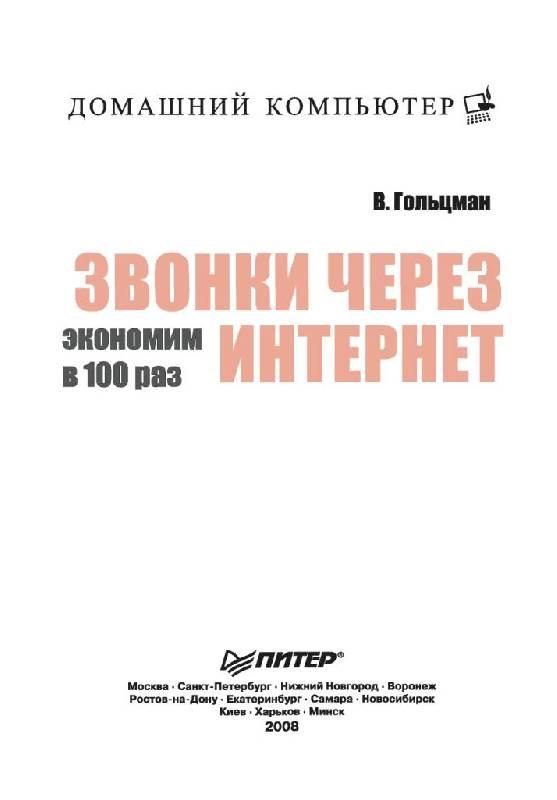 Иллюстрация 1 из 19 для Звонки через Интернет. Экономим в 100 раз (+CD) - В. Гольцман | Лабиринт - книги. Источник: Юта