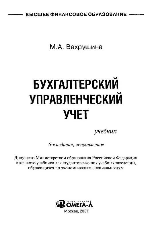 Иллюстрация 1 из 21 для Бухгалтерский управленческий учет - Мария Вахрушина | Лабиринт - книги. Источник: Юта