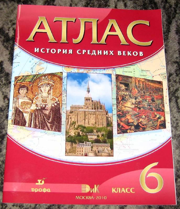 гдз атлас по истории средние века