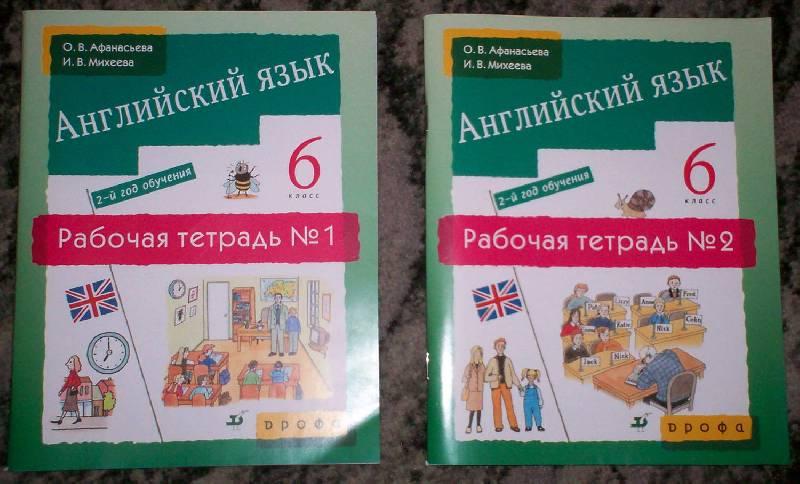 Английский язык 2 й год обучения 6 класс афанасьева михеева гдз 2 год обучения