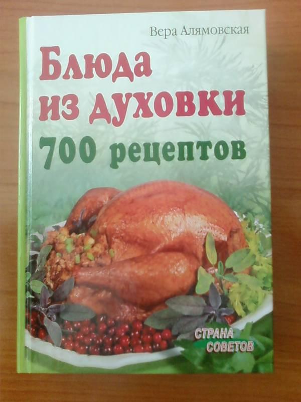 Иллюстрация 1 из 15 для Блюда из духовки. 700 рецептов - Вера Алямовская | Лабиринт - книги. Источник: lettrice