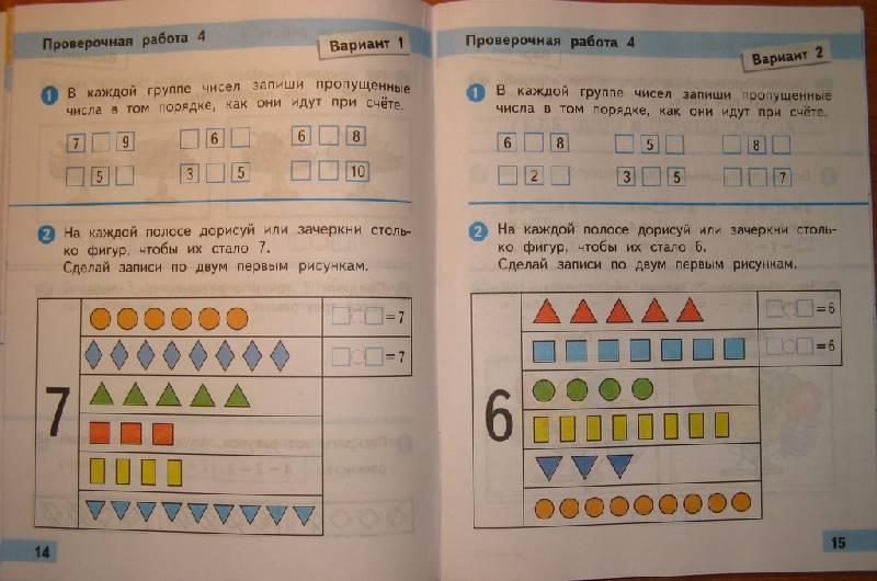 Проверочные работы по математике 1 класс фгос школа россии