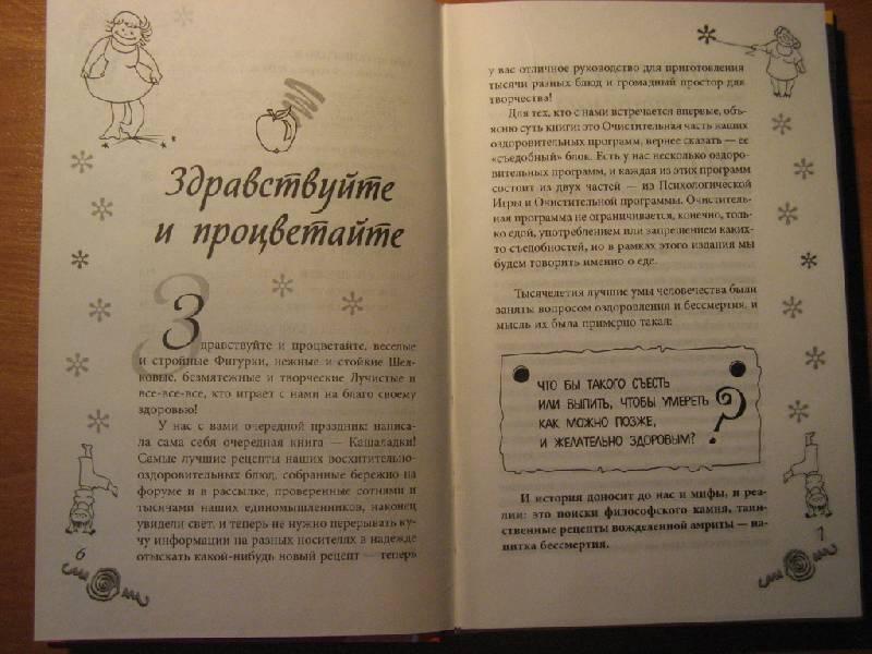 SC СТОЛ 5 МЕДИЦИНСКАЯ ДИЕТА 5
