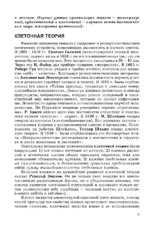 Иллюстрация 6 из 21 для Биология для поступающих в ВУЗы - Габриэль Билич | Лабиринт - книги. Источник: Юта