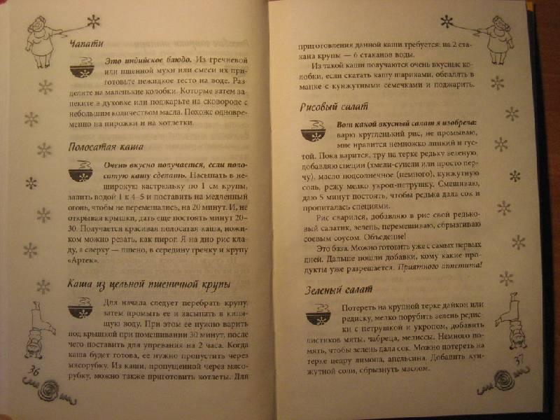 Диета Лисси Муссы Принципы питания Положительный