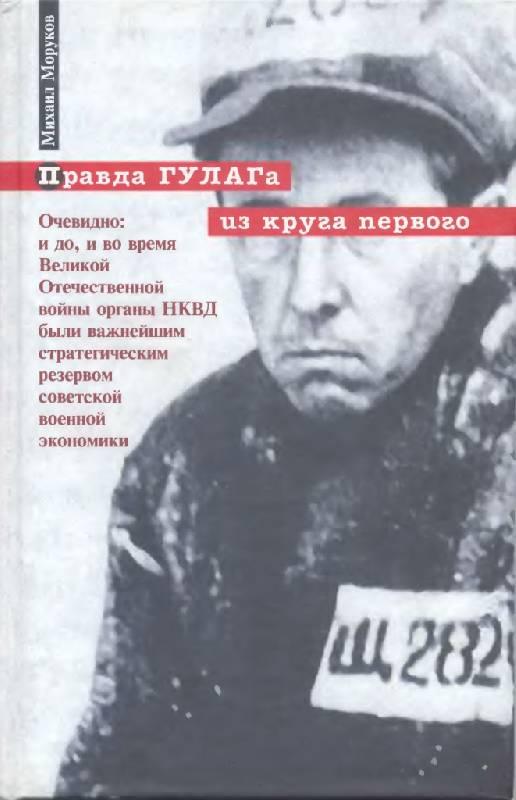 Иллюстрация 1 из 28 для Правда ГУЛАГа из круга первого - Михаил Моруков | Лабиринт - книги. Источник: Флинкс