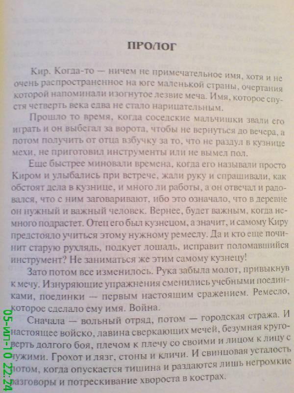 Иллюстрация 1 из 6 для Возвращение - Новиков, Ежов | Лабиринт - книги. Источник: RockBaby