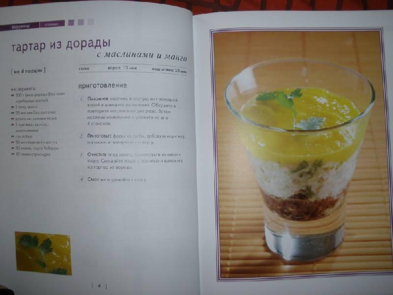 веррины или закуски и десерты в бокале рецепты
