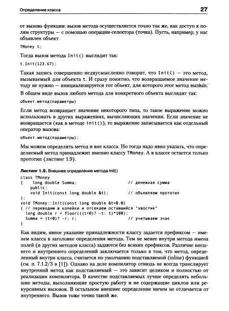 Иллюстрация 1 из 39 для C++. Объектно-ориентированное программирование: Учебное пособие - Валерий Лаптев | Лабиринт - книги. Источник: TatyanaN