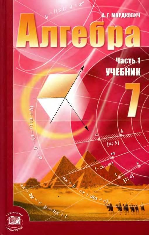 Все Решебники К Автору Мордкович