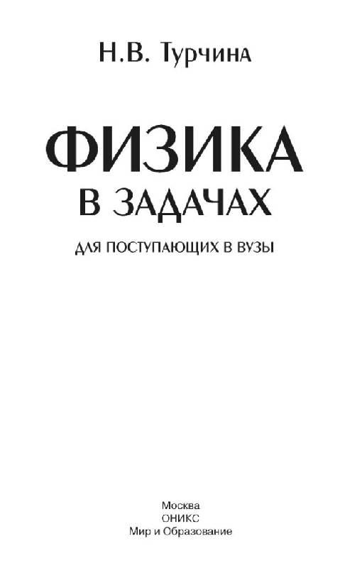 Решебник физике турчина