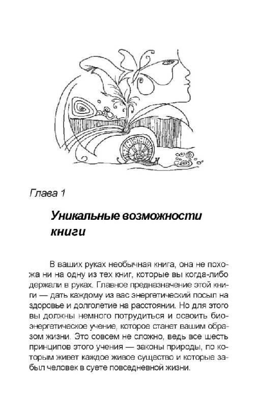 Иллюстрация 1 из 15 для Здоровое долголетие по Коновалову   Лабиринт - книги. Источник: Юта