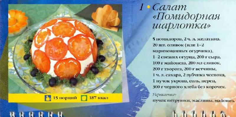 Иллюстрация 1 из 19 для Блюда из творога - Елена Анисина | Лабиринт - книги. Источник: Юта