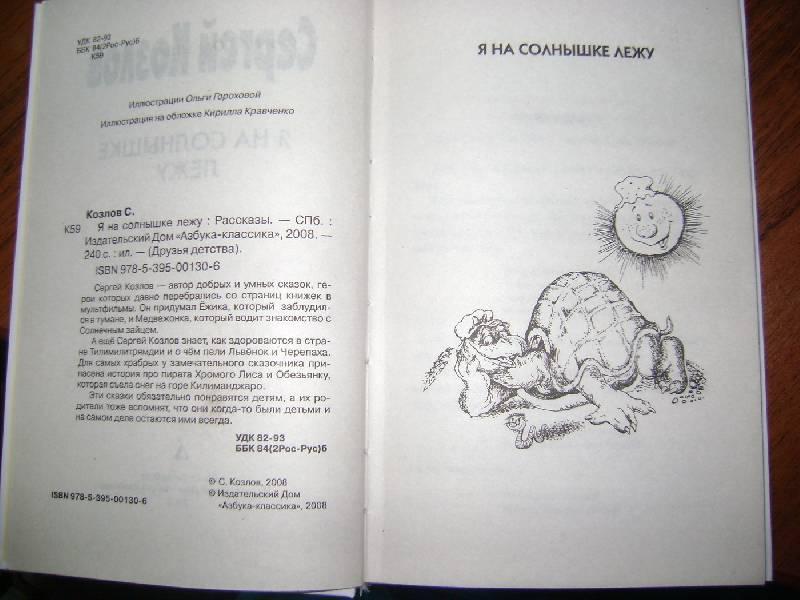 Иллюстрация 1 из 3 для Я на солнышке лежу - Сергей Козлов | Лабиринт - книги. Источник: AnnS