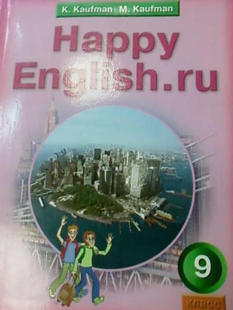 гдз английский кауфман 9 класс2007 год просвещения