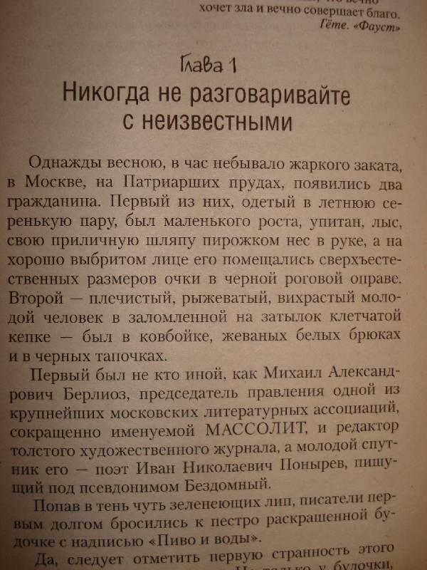 Иллюстрация 1 из 7 для Мастер и Маргарита - Михаил Булгаков | Лабиринт - книги. Источник: Бо