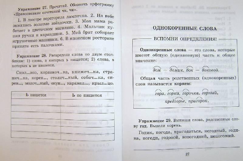 Правила и упражнения по русскому языку 2 класс кот ученый