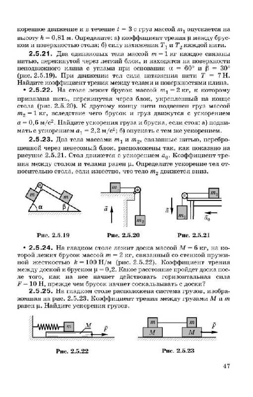 физика в задачах для поступающих в вузы турчина н.в гдз