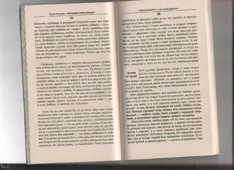 Иллюстрация 1 из 9 для Понимание языка стрессов - Лууле Виилма | Лабиринт - книги. Источник: Kahuna