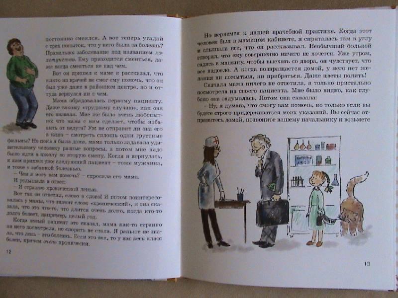 Иллюстрация 7 из 42 для Бутылочная почта для папы - Хуберт Ширнек | Лабиринт - книги. Источник: Обычная москвичка