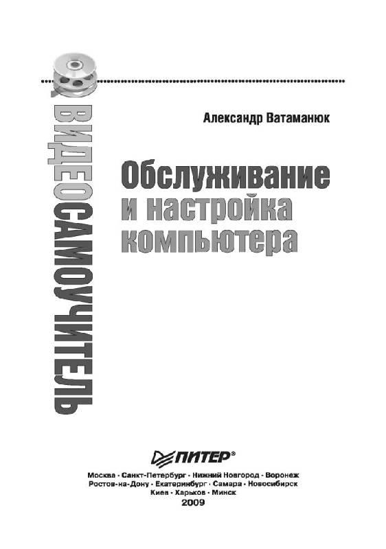 Иллюстрация 1 из 31 для Обслуживание и настройка компьютера (+CD) - Александр Ватаманюк   Лабиринт - книги. Источник: Юта