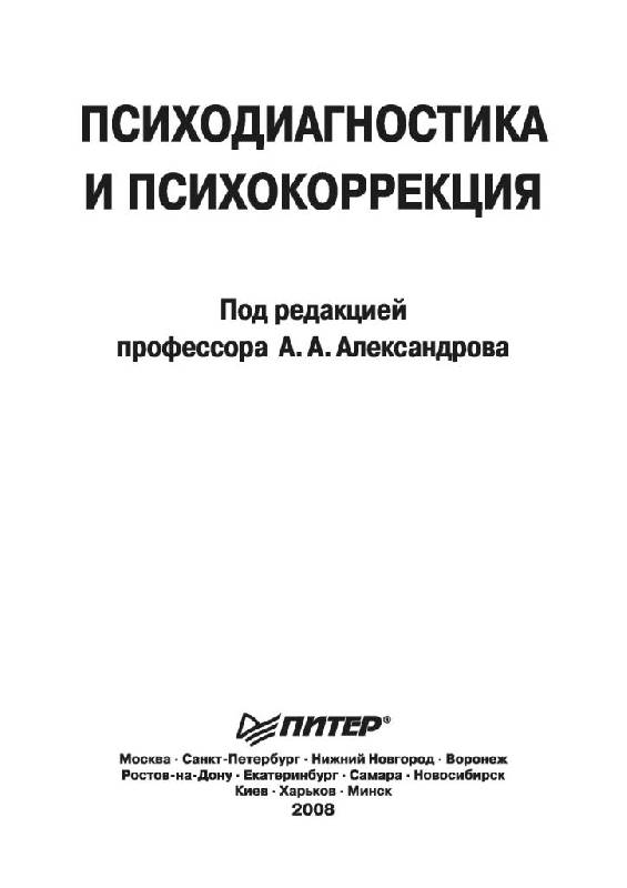 Иллюстрация 1 из 30 для Психодиагностика и психокоррекция - Артур Александров | Лабиринт - книги. Источник: Юта